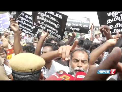Lawyers protest at Madurai seeking implementation of Tamil in HCs | News7 Tamil