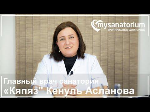 Главный врач санатория «Кяпяз» Кенуль Асланова  / курорт Нафталан / Mysanatorium.com