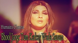 """Bhool Jaoge Tum Karkay Wada Sanam"" | Show | | Humaira Channa | Sad Song"