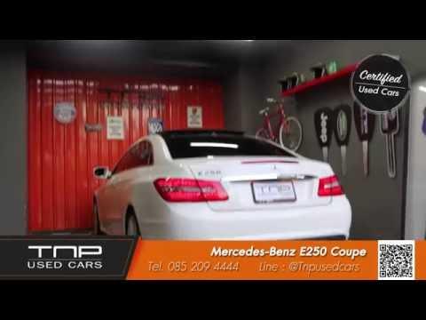 รถมือสอง Mercedes-Benz E250 by TNP Used Cars