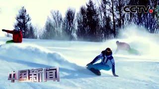 [中国新闻] 北京冬奥会和冬残奥会制服装备视觉外观设计征集活动启动 | CCTV中文国际