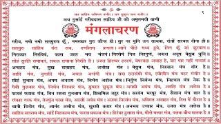Sat Guru Garib Das Ji Ke Bani  1-23