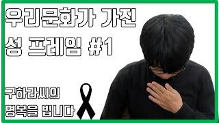 한국문화의 성 프레임 #1 (구하라씨의 명복을 빕니다)