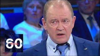 Станкевич рассказал, как должны встречать Путина в Вашингтоне. 60 минут от 18.06.18