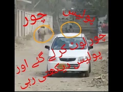 Karachi Rober and Police