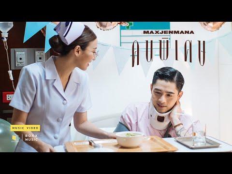 คนพิเศษ - MAX JENMANA [ Official MV ] - วันที่ 13 Dec 2019
