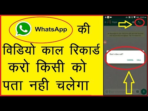 How To Record Whatsapp Video Call   How To Record Whatsapp Audio Call   Hindi   Mr.Growth