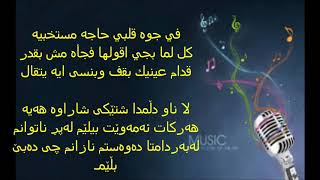hamaki حاجة مستخبية -  محمد حماقي - بەژێرنووسی کوردی