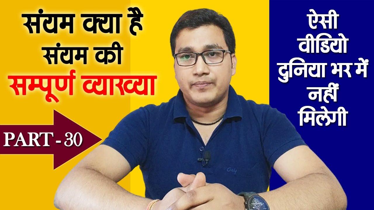 Download Sanyam Kya Hai | संयम क्या है | संयम का अर्थ | Yog Darshan | UGC NET Yoga | Yoga Sutra | Part - 30