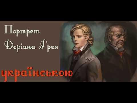 Портрет Доріана Грея. Розділ 1-2. АУДІОКНИГА українською слухати онлайн. Оскар Вальд.