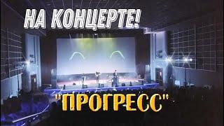 "На концерте Кай Метова в кинотеатре ""Прогресс"" город Асбест.Cinema Progress city Asbest.KaiMetov."