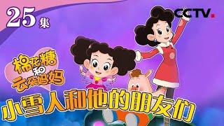 《棉花糖和云朵妈妈》 第25集 小雪人和他的朋友们 |《棉花糖和云朵妈妈》CCTV少儿 - YouTube