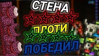 TERRARIA | СТЕНА ПЛОТИ // ПОБЕДА!!! // КАК ПРОЙТИ? | #14(СТАВЬ ПАЛЬЧИК ВВЕРХ, КОММЕНТИРУЙ И ПОДПИСЫВАЙСЯ※ Я ВК→ http://vk.com/vadimzero ASK→ http://ask.fm/wryip1 ГРУППА В ВК→ http://vk.com/..., 2016-04-03T16:31:12.000Z)