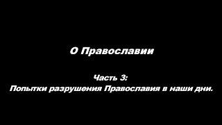 О Православии часть 3