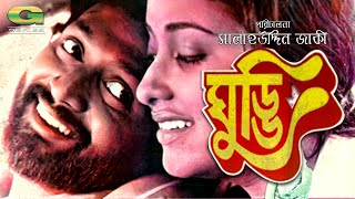Ghuddi | HD1080p | Suborna Mustafa | Asad | Tariq Anam | Hasan Imam | Evergreen Bangla Movie