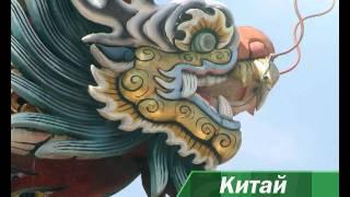 Туры в Китай(, 2012-02-21T05:28:10.000Z)