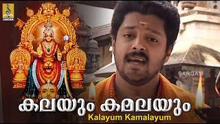 Kalayum kamalayum a song from Mookambika Sung by Madhu Balakrishnan