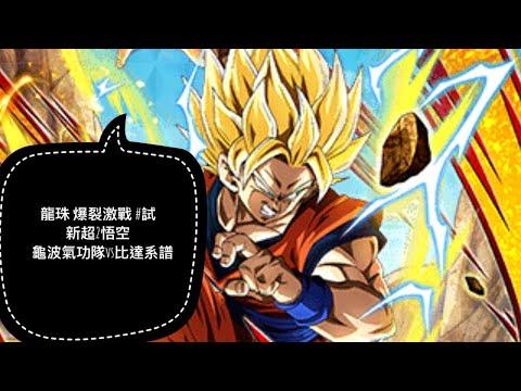 龍珠 爆裂激戰 #試新超2悟空 龜波氣功隊vs比達系譜 - YouTube