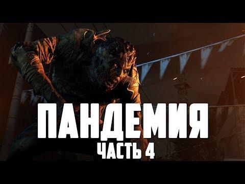 Страшные истории - Пандемия (Часть 4)