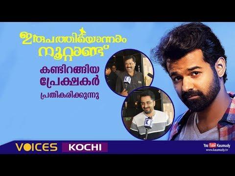 Irupathiyonnaam Noottaandu Movie | Theatre Response after First Day First Show | Kochi