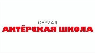 """Сериал """"Актерская школа"""" - 1 серия"""