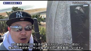 チャドぼっち2021冬 ~俺ガイル聖地巡礼:千葉~ ダイジェスト版