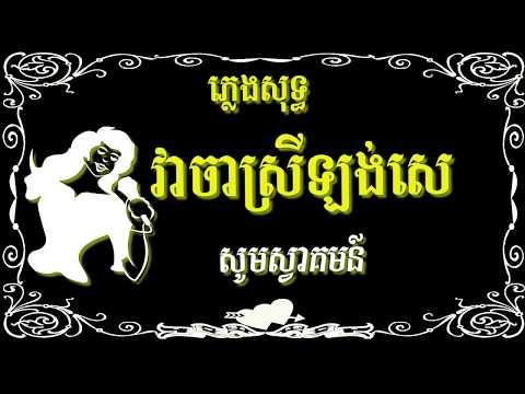 វាចាស្រីឡង់សេ ភ្លេងសុទ្ធ, Vea Cha srey Long Ce, Karaoke Khmer for sing