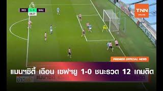 แมนฯซิตี้ เฉือน เซฟฯยู 1-0 ชนะรวด 12 เกมติด    TNN Sports