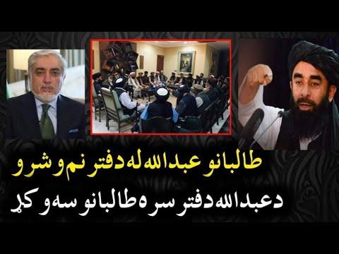 Afghan government Closed Abdullah Abdullah office in Afghanistan