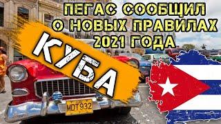 Отдых на Кубе 2021 Pegas Touristik сообщил о новых правилах для туристов в 2021 г Travel NEWS