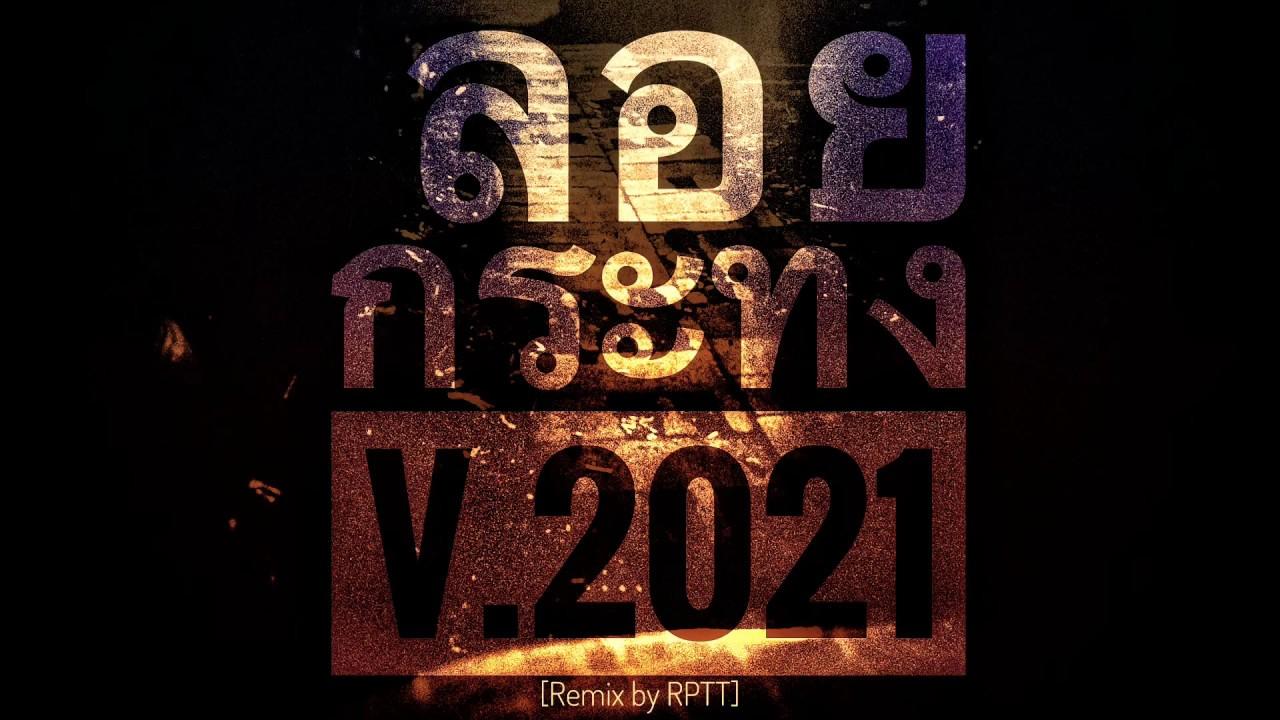 ลอยกระทง V.2021 [Remix by RPTT]
