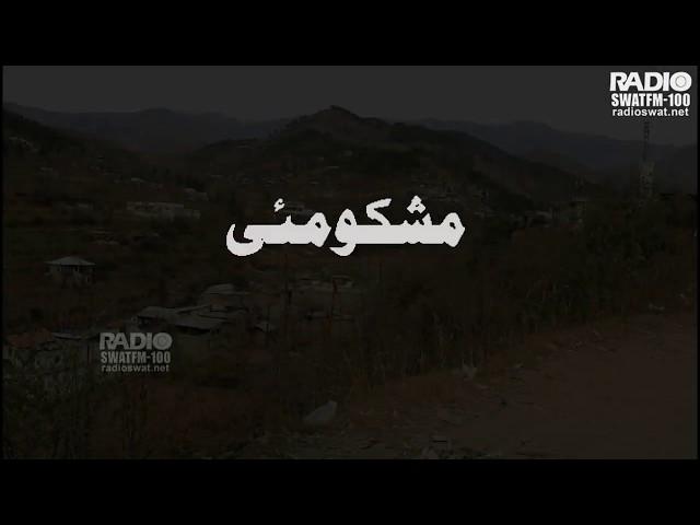 Beautiful Swat Pakistan | Village Mashkomai |