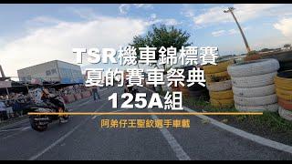 夏的賽車祭典125A王聖欽車載畫面【賽事報導】