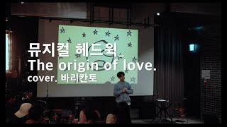 뮤지컬 헤드윅_The origin of love cov…