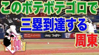 周東佑京 超ボテボテのゴロなのに…『まさかの三塁到達』