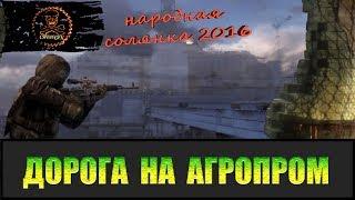Сталкер Народная солянка 2016 Документы военных путь на Агропром.