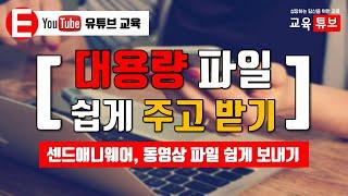 [유튜브 강의] 대용량 파일 쉽게 주고 받기 (파일보내…