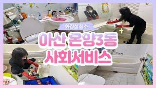 [사회서비스]아산 모종3동 취약계층 화장실 청소
