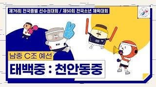 [2021 종별선수권대회] 태백중 vs 천안동중_남중 …