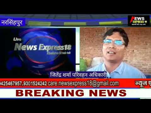 एनएच 26 के पास कबाड़े की गोडाउन पर जिला परिवहन अधिकारी का छापा, लाखों रुपये की सामग्री जप्त