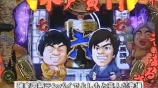 CR爽快水戸黄門2 合法攻略 ⇒ http://asdfgh.boo.jp/url/?patinko パチ...