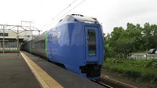2021.07.23 - キハ281系特急列車6014D「北斗14号」(南千歳)