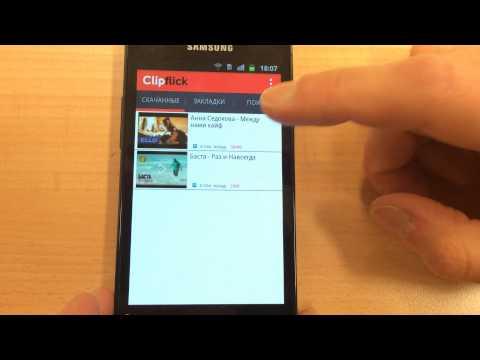 Как скачивать видео на Андроид