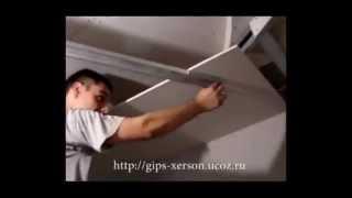 Процесс монтажа потолка из  гипсокартона(http://gips-xerson.ucoz.ru Коммунальная квартира 16кв.м., 2011-03-13T11:42:40.000Z)