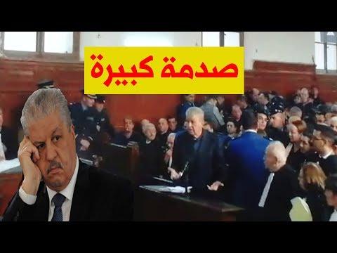 شاهد تفاصيل مثيرة في محاكمة سلال..  ماعلاباليش علاش سنييت 🤔🤔