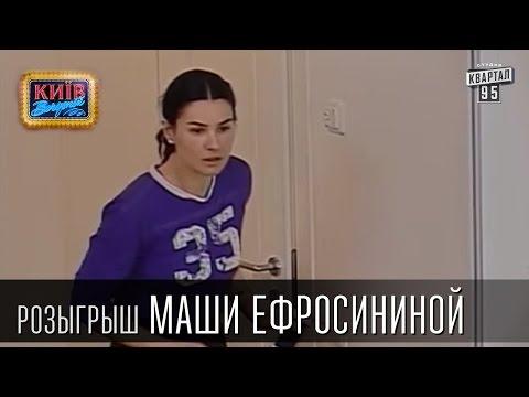 Розыгрыш Маши Ефросининой, украинской телеведущей | Вечерний Киев 2015 | Скрытая камера - видео онлайн