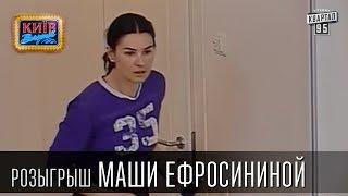 Розыгрыш Маши Ефросининой,иукраинской телеведущей | Вечерний Киев 2015 | Скрытая камера