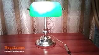 Николай Михайлович видео отзыв Megalamps