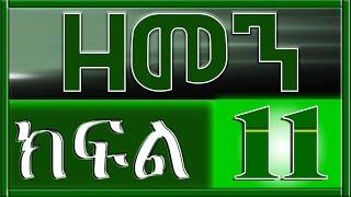 Ethiopian TV Drama - ZEMEN - Part 11