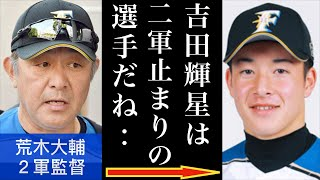 荒木大輔2軍監督兼投手コーチが分析した吉田輝星の弱点とは?当分1軍に...